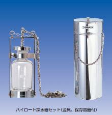 ハイロート採水器 237-023,024